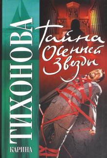 Тайна осенней звезды - Карина Тихонова
