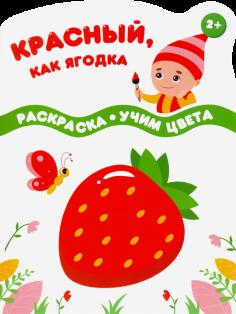 Красный, как ягодка