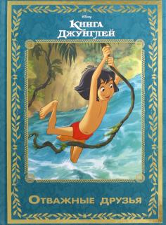 Книга джунглей. Отважные друзья