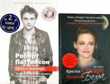 Роберт Паттинсон: Сага о вампире + Кристен Стюарт: Прекрасная Белла. 2 книги по цене 1