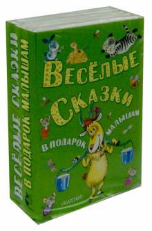 Весёлые сказки в подарок малышам. Комплект из 5-ти книг