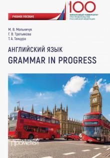 Английский язык. Grammar in Progress. Учебное пособие - Мельничук, Третьякова, Танцура