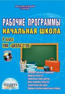 Рабочие программы. Начальная школа. 4 класс. УМК Школа 2100 (+CD). ФГОС - Светлана Шейкина