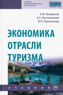 Экономика отрасли туризм. Учебник - Богданов, Богомолова, Орловская