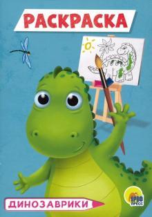 """Раскраска """"Динозаврики"""", А5"""