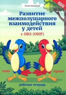 Развитие межполушарного взаимодействия у детей с ОВЗ (ОНР). Рабочая тетрадь