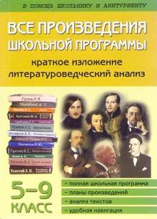 Все произведения школьной программы по литературе в кратком изложении (5-9 классы) - Наталья Егорова