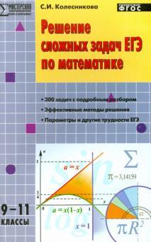 Решение сложных задач ЕГЭ по математике. 9-11 классы. ФГОС