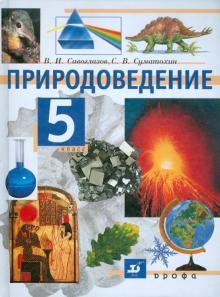 Природоведение. 5 класс. Учебник