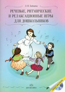 Речевые, ритмические и релаксационные игры для дошкольников (+CD)