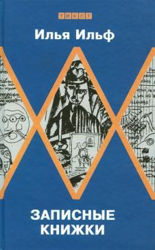 Записные книжки: Первое полное издание художественных записей