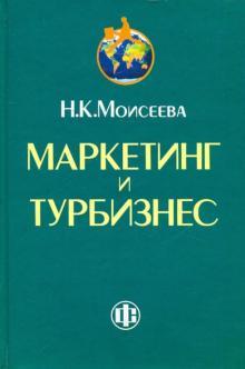 Маркетинг и турбизнес - Нина Моисеева