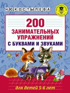 200 занимательных упражнений с буквами и звуками