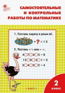 Математика. 2 класс. Самостоятельные и контрольные работы. ФГОС