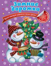 Зимние дорожки - Татьяна Ткаченко