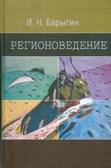Регионоведение - Игорь Барыгин