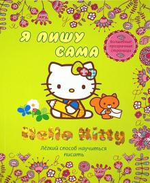 Hello Kitty. Я пишу сама. Легкий способ научиться писать. Волшебные прозрачные страницы