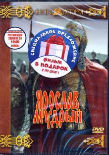 Ярослав Мудрый + Эскадрон гусар летучих (DVD)