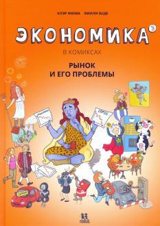 Клэр Фюма - Экономика в комиксах. Том 3. Рынок и его проблемы обложка книги