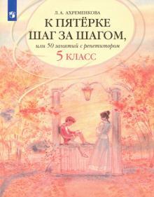 К пятерке шаг за шагом, или 50 занятий с репетитором. Русский язык. 5 класс. Пособие для учащихся