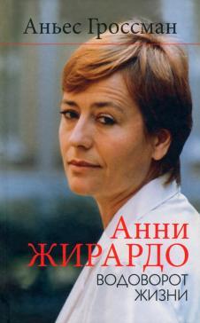 Анни Жирардо. Водоворот жизни