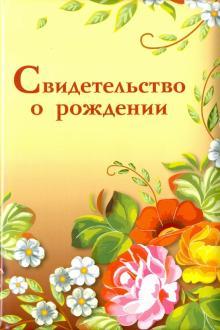"""Обложка на свидетельство о рождении """"Жостово"""""""