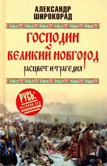 Господин Великий Новгород. Расцвет и трагедия - Александр Широкорад