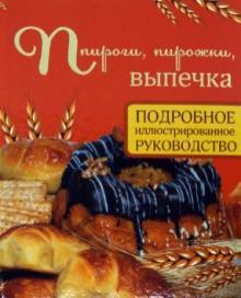 Пироги, пирожки, выпечка. Подробное иллюстрированное руководство