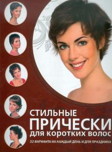 Стильные прически для коротких волос. 32 варианта на каждый день и для праздника
