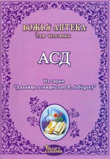 АСД. Антисептик-стимулятор Дорогова
