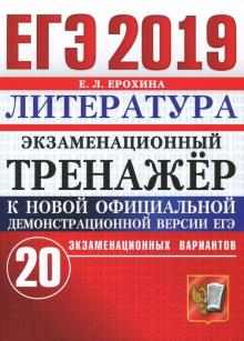 ЕГЭ 2019 Литература. Экзаменационный тренажер. 20 вариантов - Елена Ерохина