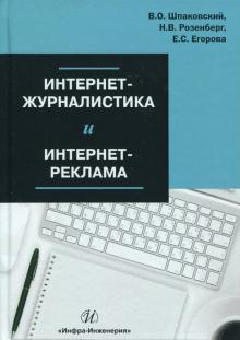 Книги интернет рекламе продвижение сайта новгород