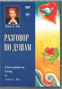 Разговор по душам (DVD)