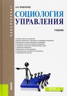 Социология управления. (Бакалавриат). Учебник - Альберт Кравченко