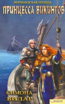 Нормандская легенда. Принцесса викингов (синяя) - Симона Вилар