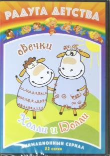 Радуга детства. Овечки Холли и Долли (DVD)