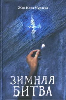 Жан-Клод Мурлева - Зимняя битва обложка книги