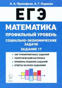 ЕГЭ Математика. 10-11 классы. Социально-экономические задачи. Профильный уровень