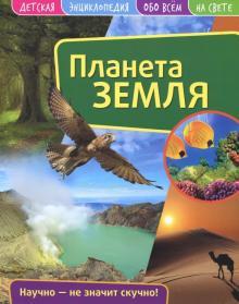 Детская энциклопедия. Планета Земля