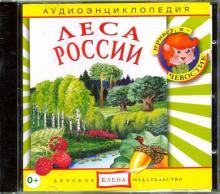 Леса России (CD)