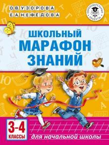 Школьный марафон знаний. 3-4 классы - Узорова, Нефедова