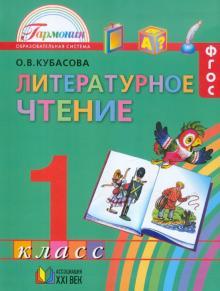 """Книга: """"Литературное чтение. 1 класс. Учебник. ФГОС"""" - Ольга ..."""