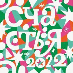 Литературный календарь счастья на 2022 год