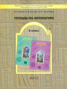"""Тетрадь по литературе. 5 класс: К учебнику """"Шаг за горизонт"""" ФГОС"""