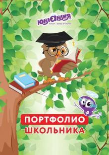 """Листы-вкладыши для портфолио школьника """"Окружающий мир"""" (14 разделов, 16 листов) (129899)"""