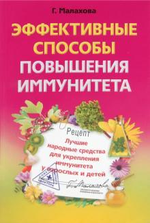 Эффективные способы повышения иммунитета. Лучшие народные средства укрепления иммунитета