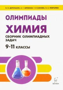 Химия. 9-11 классы. Сборник олимпиадных задач - Доронькин, Сажнева, Бережная