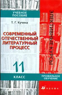 Современный отечественный литературный процесс. 11 класс: учебное пособие