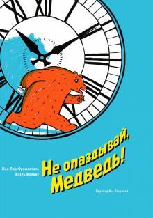 Детям о времени - новая книга