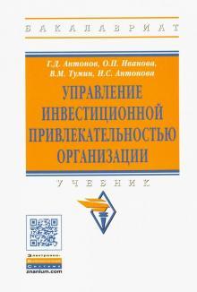 Управление инвестиционной привлекательностью организации. Учебник - Антонов, Иванова, Тумин